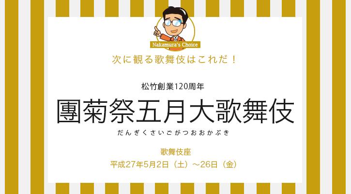 今月はちょっと厳しめ? 5月のおすすめ歌舞伎『歌舞伎座・團菊祭五月大歌舞伎』
