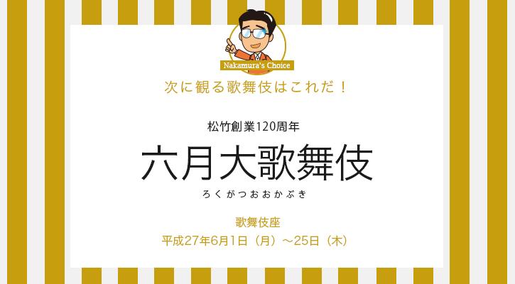 歌舞伎座・六月大歌舞伎の見所紹介!「最強の布陣」で臨む大舞台!