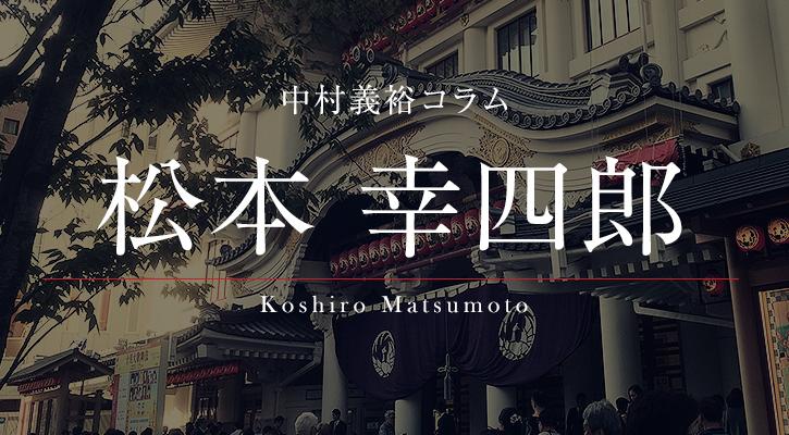 九代目・松本幸四郎