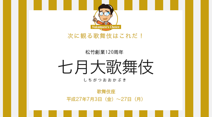 坂東玉三郎、市川海老蔵、市川猿之助、中村獅童らの人気者が顔を揃える『七月大歌舞伎』