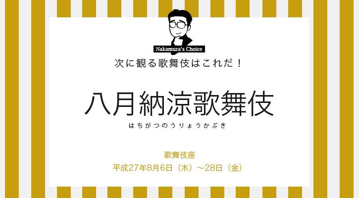 夏休みには歌舞伎座へ!真夏の風物詩『八月納涼歌舞伎』の見所紹介!