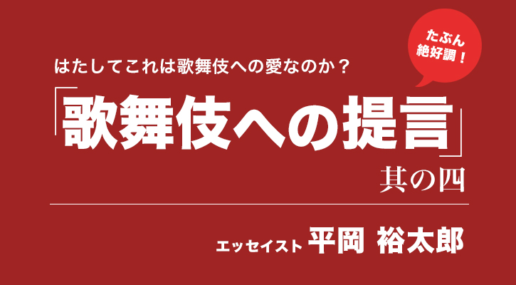 ついに提言するのかしないのか!? 平岡裕太郎の『歌舞伎への提言』第四話