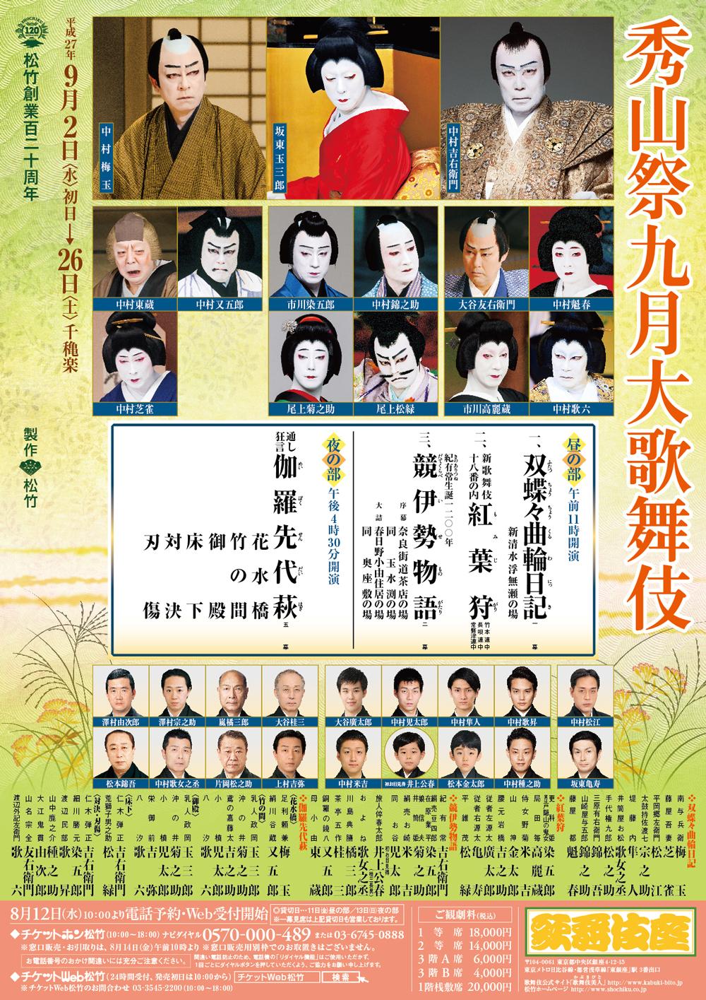 9月の歌舞伎座 秀山祭九月大歌舞伎『伽羅先代萩』をチェック!
