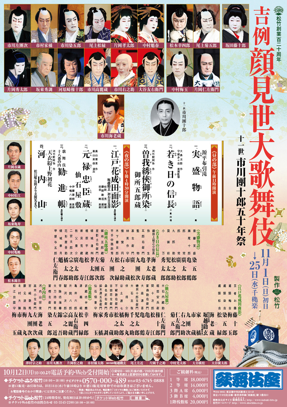 勸玄くん初お目見得!歌舞伎座『十一世市川團十郎五十年祭』は明日チケット発売!
