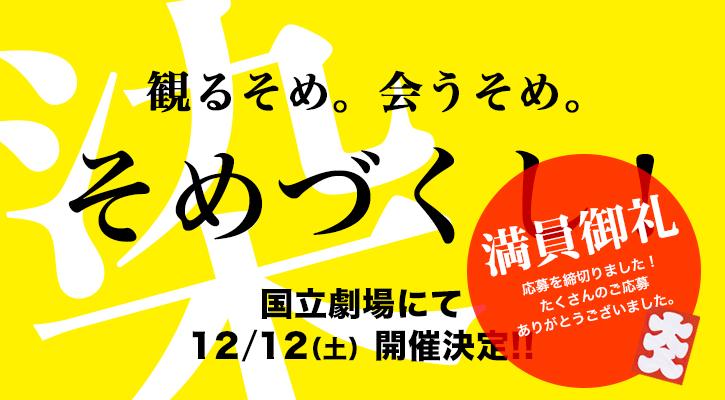 市川染五郎 × 中村義裕トークイベント+「東海道四谷怪談」観劇会 開催のお知らせ