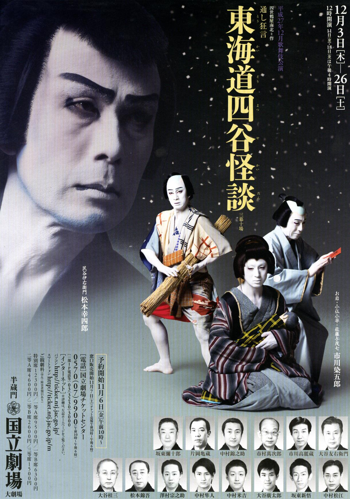 松本幸四郎&市川染五郎『東海道四谷怪談』チケット一般発売は11月6日です!