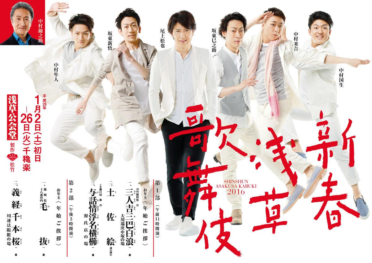 必聴です!2016年「新春浅草歌舞伎」出演者が『オールナイトニッポンGOLD』に集合!