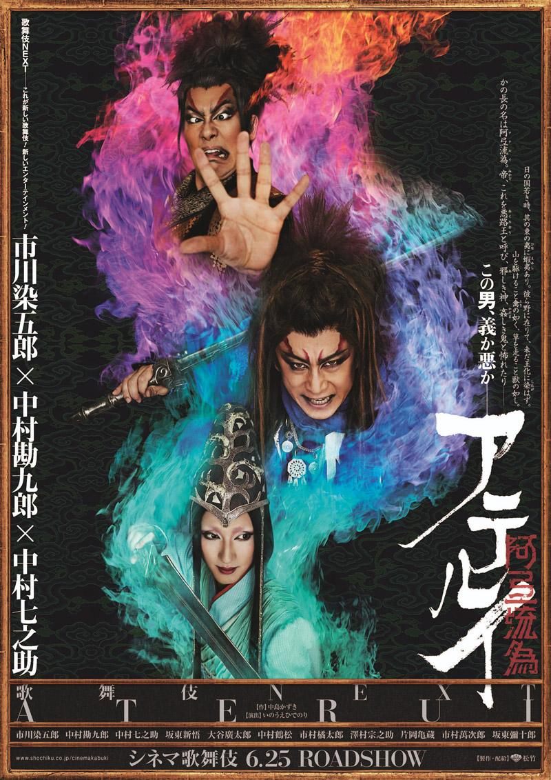 シネマ歌舞伎『阿弖流為』 2月13日(土)よりデザインチケット発売決定!