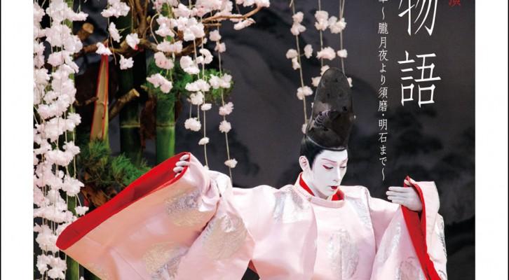 市川海老蔵特別公演『源氏物語 第2章』チケットは3月5日より発売