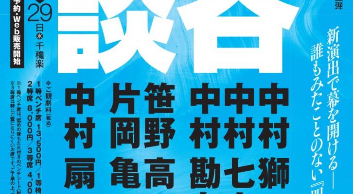 コクーン歌舞伎『四谷怪談』上演決定!