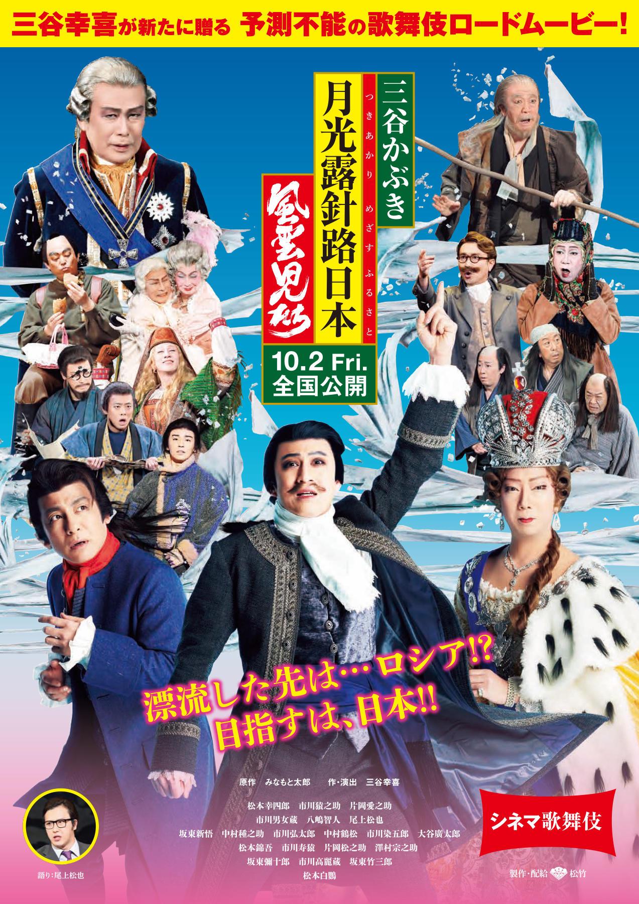 三谷かぶき 『月光露針路日本 風雲児たち』シネマ歌舞伎にて上映!